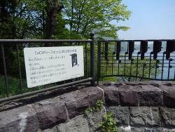 Kohannoyado Memorial Park