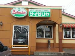 Saizeriya Nara Furuichi