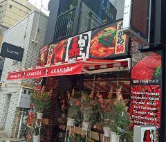 Akakara Main shop