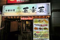 Chinese Restaurant Saikasai Shinjuku