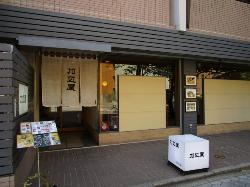 Kabeya Nishikoen