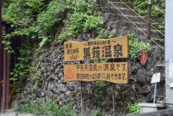 Kuronagi Onsen Hikyo no Yuyado