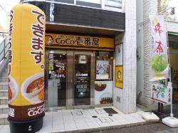 Coco Ichibanya Keio Sengawa Ekimae