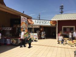 This Izu Shiitake Burger Kitchen