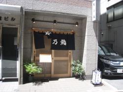 Shigenosushi