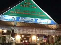 Omar Al-Khayyam Restaurant