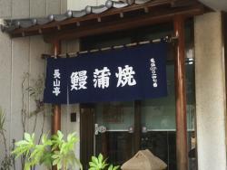 Unagi Kappo Nagayamatei