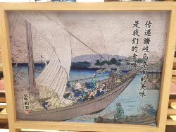 Udon&Tempura Haiancheng