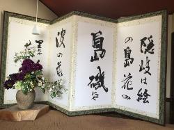 Takenobo