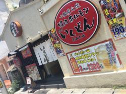 Shichirin Sumibiyaki Horumon Yakiniku Fuku Fuku Ikudon Naha Main Store
