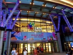 五彩城购物中心