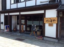 Kawasakiya