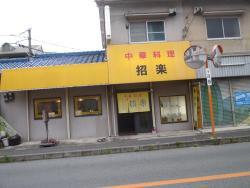 中華料理招楽
