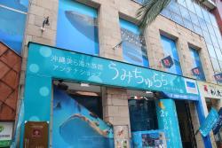 Washita Shop Kokusai Dori
