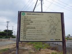 歌舞島公園