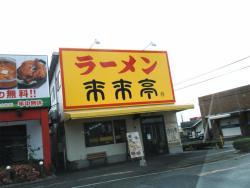 Rairaitei Nishi Ube