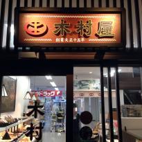 Kimuraya Kurumeria Mutsumon