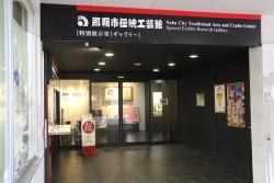 Naha City Traditional Arts and Crafts Center