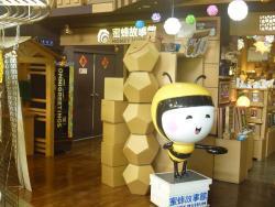 蜜蜂故事館 高雄站前店