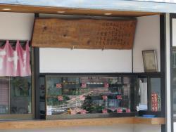 Kyoeido, Mifune