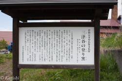Mitsuya no Noborigama