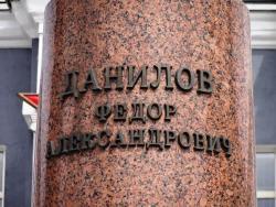 Monument to Danilov
