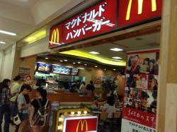 McDonald's Nagakute Apita