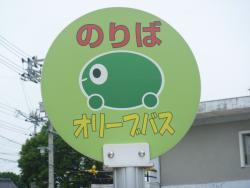 Shodoshima Olive Bus