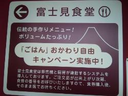 Ayuzawa Parking Area(Tokyo bound lane) Snack Corner