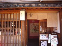 Hozukian