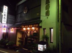 Sakae Sushi, Kitahama