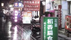 Nanshijiao Xingnan Night Market