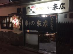 Kushinosuehiro