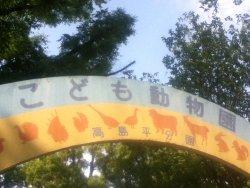 こども動物園 高島平分園