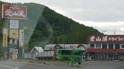 愛山渓ドライブイン