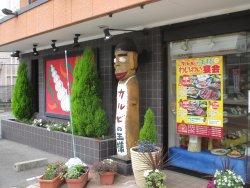 Karubi no Osama Fujiidera