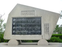 Monument of Olive Song