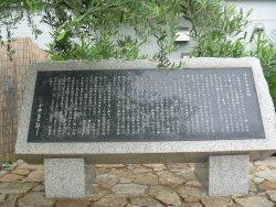 Osamu Yoshioka Honor Monument