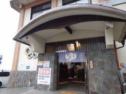 Muronoyu Public Bath