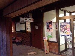 Inabu Tourism Association