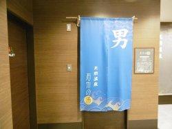 Superhotel Gotsu-Ekimae