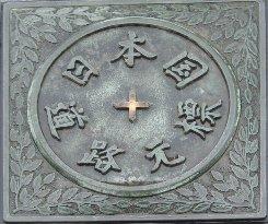 Nipponkoku Doro Gempyo