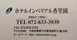 Hotel Imperial Korien