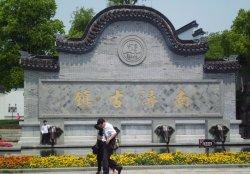 Nanxun Garden