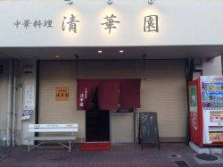 Chinese Restaurant Seikaen