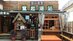 Deng Shan Eatery