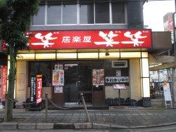 Wara Wara Kashihara Jingu Mae East Entrance Ekimae