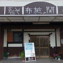 Gempin Fugu Fusenoseki
