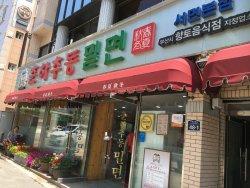 Chunhachudong