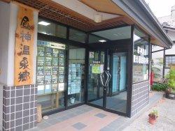 Hirugami Onsen Guide Center
